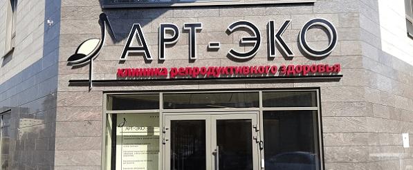 Клиника ЭКО в Москве  АРТЭКО  Цены на лечение бесплодия